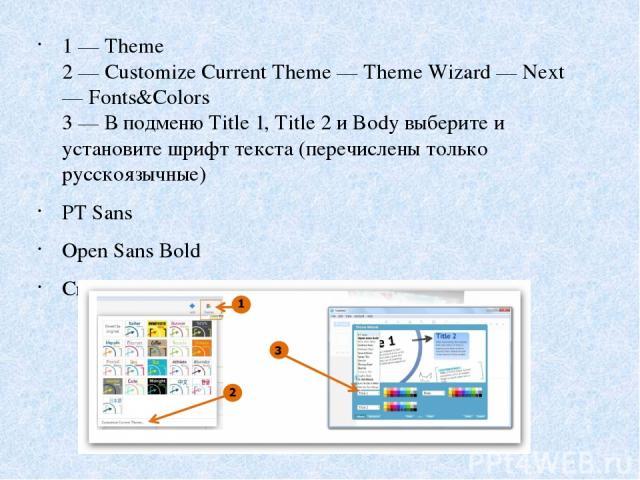 1 —Theme 2 —Customize Current Theme —Theme Wizard —Next —Fonts&Colors 3 —В подменю Title 1, Title 2 и Body выберите и установите шрифт текста (перечислены только русскоязычные) PT Sans Open Sans Bold Crimson Text
