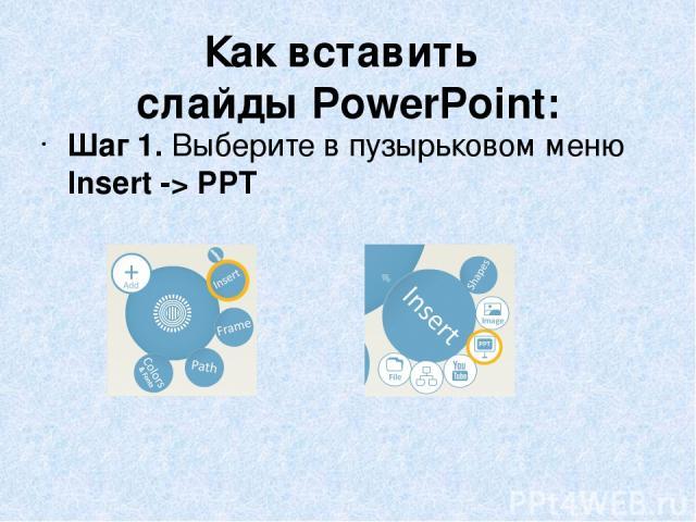 Как вставить слайдыPowerPoint: Шаг 1. Выберите в пузырьковом меню Insert -> PPT
