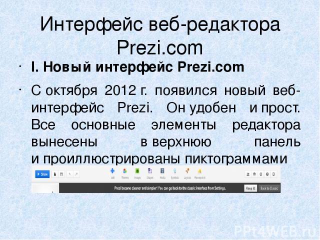Интерфейс веб-редактора Prezi.com I.Новый интерфейс Prezi.com Соктября 2012г. появился новый веб-интерфейс Prezi. Онудобен ипрост. Все основные элементы редактора вынесены вверхнюю панель ипроиллюстрированы пиктограммами