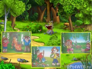 Восп.: оглянитесь вокруг, какие деревья нас окружают? Дети: Ёлка, береза. (макет