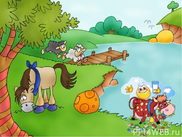 Алёнушка Воспитатель: Давайте скажем спасибо коту Матроскину за интересное путешествие. А нам пора возвращаться в детский сад. Пойдём снова через лес, болото, ручеёк. Вот мы и пришли в детский сад. Скажите мне, вам понравилось? А, что вам понравилос…