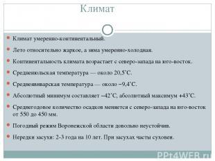 Климат Климат умеренно-континентальный. Лето относительно жаркое, а зима умеренн