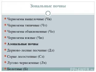 Зональные почвы Черноземы выщелочные (Чв) Черноземы типичные (Чт) Черноземы обык