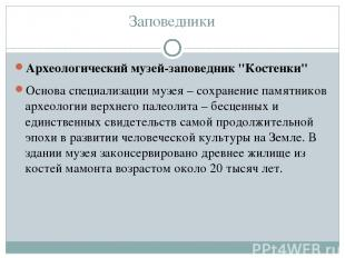 "Заповедники Археологический музей-заповедник ""Костенки"" Основа специализации му"