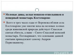Меловые дивы, кельи монахов-отшельников и пещерный монастырь Костомарово Всего