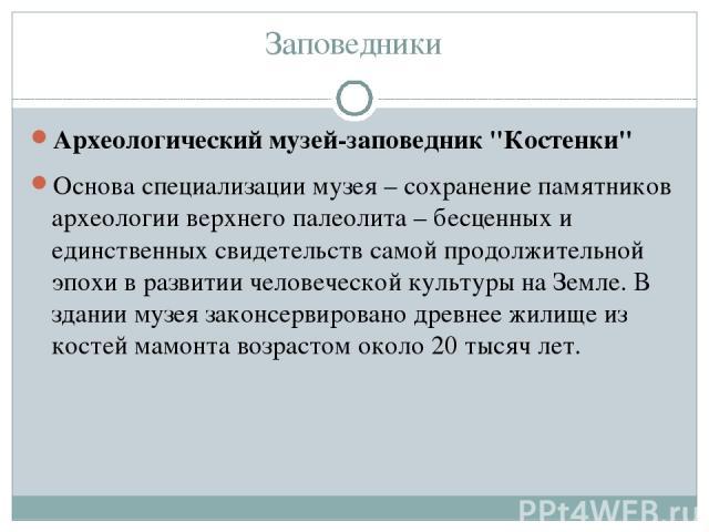 Заповедники Археологический музей-заповедник