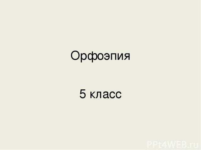 Орфоэпия 5 класс