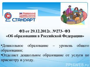 ФЗ от 29.12.2012г. №273- ФЗ «Об образовании в Российской Федерации» Дошкольное о