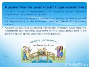 Каково участие родителей? (взаимодействие) Статья 44 «Закон Об образовании в РФ»
