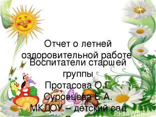 Отчет о летней оздоровительной работе Воспитатели старшей группы Протасова О.Г.
