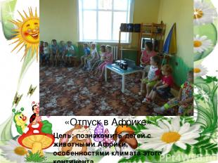 Цель: познакомить детей с животными Африки, особенностями климата этого континен