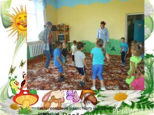 «Клуб Весёлых человечков» Цель:создание радостного настроения у детей
