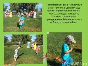 Тематический день «Яблочный спас» принес в детский сад аромат и разноцветье ябло