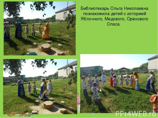 Библиотекарь Ольга Николаевна познакомила детей с историей Яблочного, Медового, Орехового Спаса.