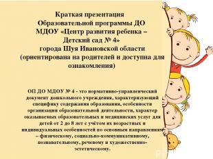 ОП ДО МДОУ № 4 - это нормативно-управленческий документ дошкольного учреждения,