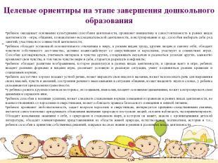 Целевые ориентиры на этапе завершения дошкольного образования - ребенок овладева