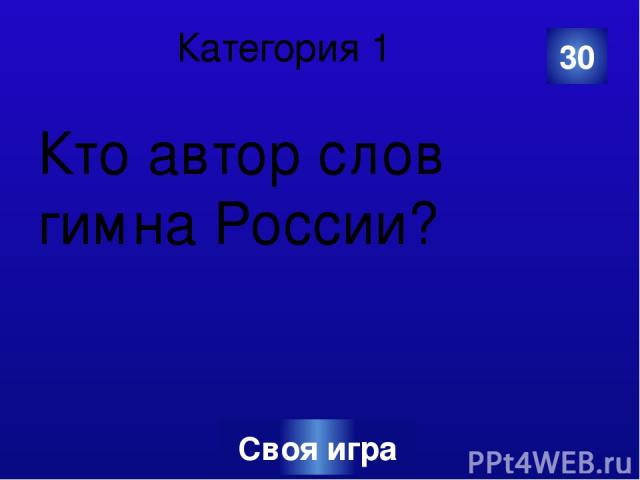 Категория 3 Самый русский праздник проводов зимы. 10 Своя игра Категория Ваш вопрос Ответ