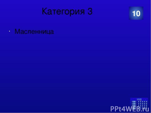 Категория 3 Иван Андреевич Крылов 30 Категория Ваш ответ