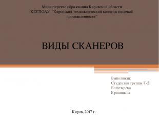 Выполнили: Студентки группы Т-21 Богатырёва Криницына Министерство образования К