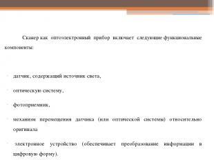 Сканеркак оптоэлектронный прибор включает следующиефункциональные компоненты: