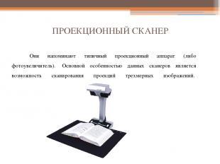 ПРОЕКЦИОННЫЙ СКАНЕР Они напоминают типичный проекционный аппарат (либо фотоувели