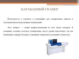БАРАБАННЫЙ СКАНЕР Используются в основном в полиграфии для сканирования снимков