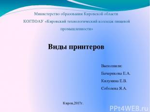 Министерство образования Кировской области КОГПОАУ «Кировский технологический ко
