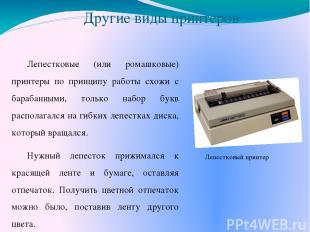Другие виды принтеров Лепестковые (или ромашковые) принтеры по принципу работы с