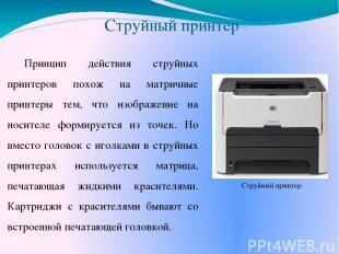 Струйный принтер Принцип действия струйных принтеров похож на матричные принтеры
