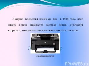 Лазерный принтер Лазерная технология появилась еще в 1938 году. Этот способ печа