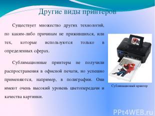 Другие виды принтеров Существует множество других технологий, по каким-либо прич