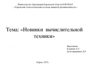 Министерство образования Кировской области КОГПОАУ « Кировский технологический к