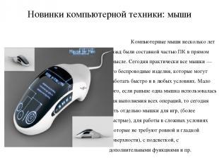 Новинки компьютерной техники: мыши Компьютерные мыши несколько лет назад были со