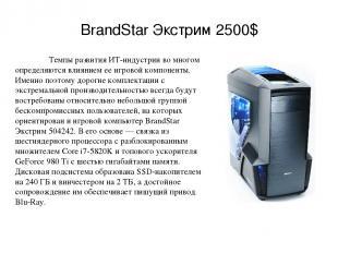 BrandStar Экстрим 2500$ Темпы развития ИТ-индустрии во многом определяются влиян