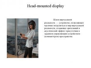 Head-mounted display Шлем виртуальной реальности— устройство, позволяющее част