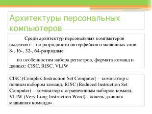 Архитектуры персональных компьютеров Среди архитектур персональных компьютеров в