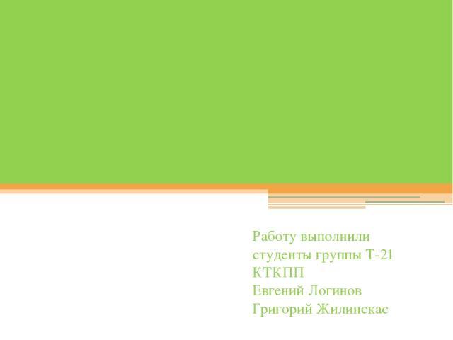 Архитектура ЭВМ Работу выполнили студенты группы Т-21 КТКПП Евгений Логинов Григорий Жилинскас