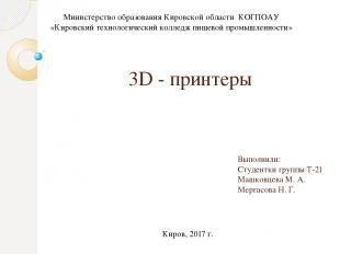 3D - принтеры Выполнили: Студентки группы Т-21 Машковцева М. А. Мергасова Н. Г.