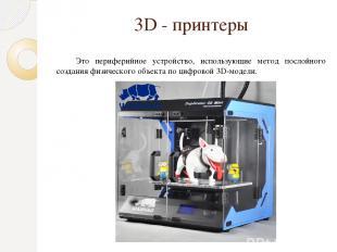 3D - принтеры Это периферийное устройство, использующие метод послойного создани