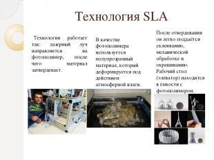 Технология SLA Технология работает так: лазерный луч направляется на фотополимер