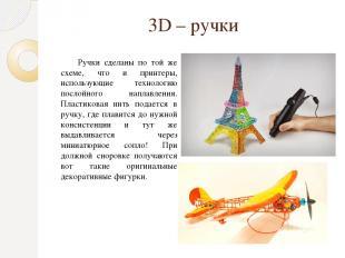 3D – ручки Ручки сделаны по той же схеме, что и принтеры, использующие технологи