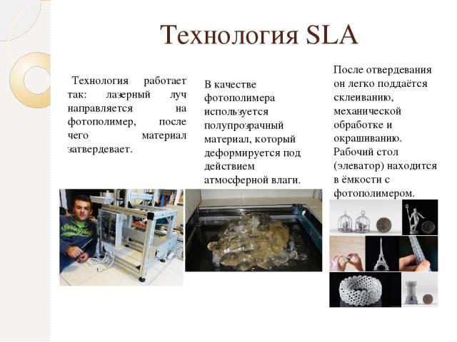 Технология SLA Технология работает так: лазерный луч направляется на фотополимер, после чего материал затвердевает. В качестве фотополимера используется полупрозрачный материал, который деформируется под действием атмосферной влаги. После отвердеван…
