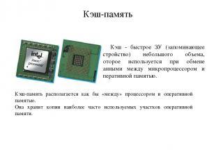 Кэш-память Кэш - быстрое ЗУ (запоминающее устройство) небольшого объема, которое
