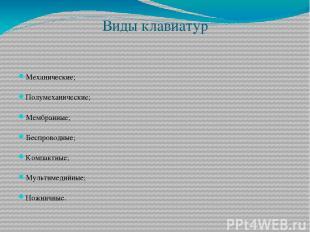 Виды клавиатур Механические; Полумеханические; Мембранные; Беспроводные; Компакт