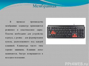 Мембранная В процессе производства мембранных клавиатур применяются резиновое и