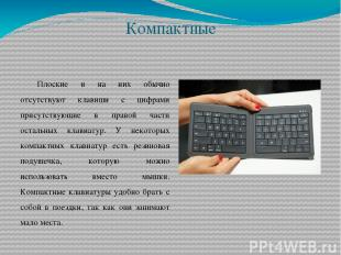 Компактные Плоские и на них обычно отсутствуют клавиши с цифрами присутствующие