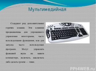 Мультимедийная Содержит ряд дополнительных горячих клавиш. Эти клавиши предназна