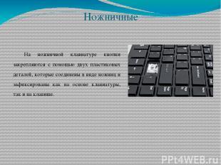Ножничные На ножничной клавиатуре кнопки закрепляются с помощью двух пластиковых