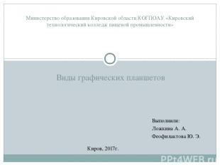 Виды графических планшетов Министерство образования Кировской области КОГПОАУ «К
