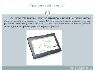 Графический планшет Это устройство подобное простому планшету, у которого активн